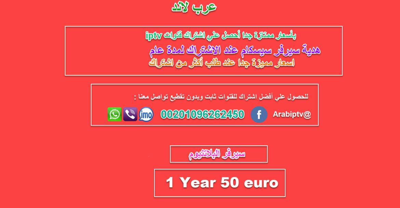 أشتراك Iptv بأفضل الجودات وخصائص رائعة عرب Iptv